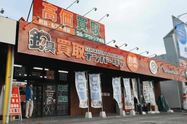 釣具買取ナンバーワン 筑紫野店